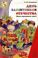 """обложка книги """"День защитников Отечества"""""""
