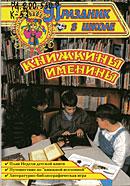 """обложка книги """"Книжкины именины"""""""