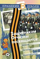 """Обложка книги """"Защитникам Отчизны посвящается"""""""