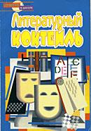 """обложка книги """"Литературный коктейль"""""""