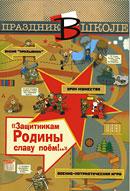 """Обложка книги """"Защитникам Родины славу поем!..."""""""