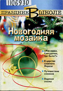 """Обложка книги """"Новогодняя мозаика"""""""