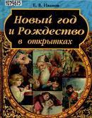 """Обложка книги """"Новый год и Рождество в открытках"""""""