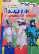 """Обложка книги """"Праздники в начальной школе"""""""