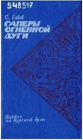 Обложка книги Габов. Саперы огненной дуги