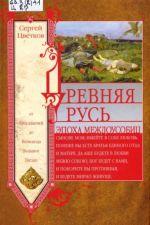 Древняя Русь. Обложка книги
