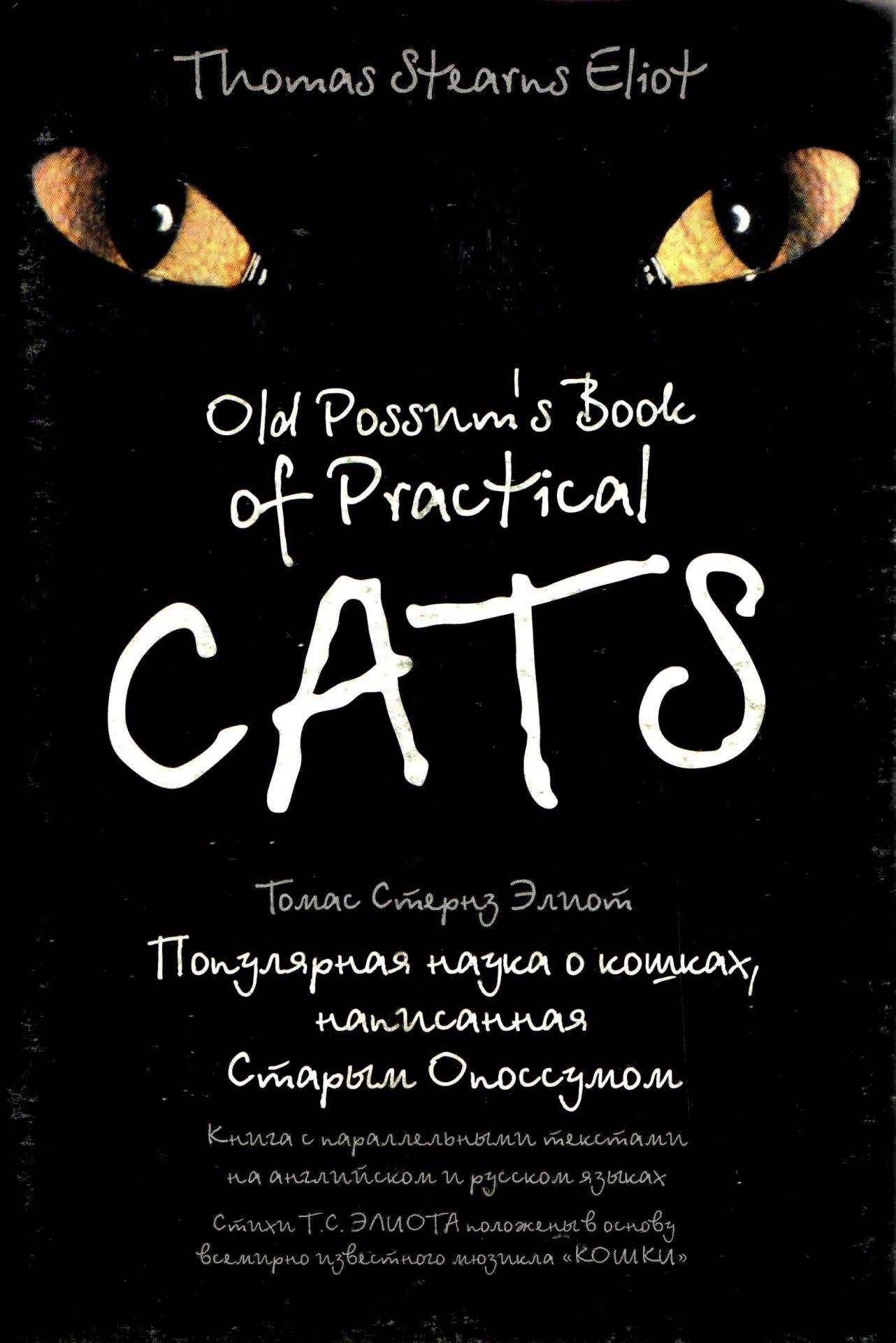 Элиот Т. С. Популярная наука о кошках, написанная Старым Опоссумом