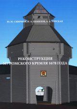 Реконструкция муромского кремля. Обложка книги