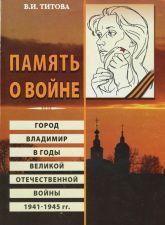 Память о войне. обложка книги
