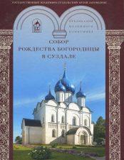Собор Рождества Богородицы в Суздале. Обложка книги
