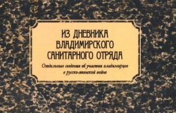Из дневника владимирского санитарного отряда. Обложка книги