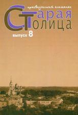 Старая столица. Вып. 8 Обложка книги