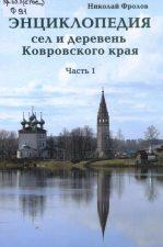 Энциклопедия Ковровских сел и деревень. Обложка книги