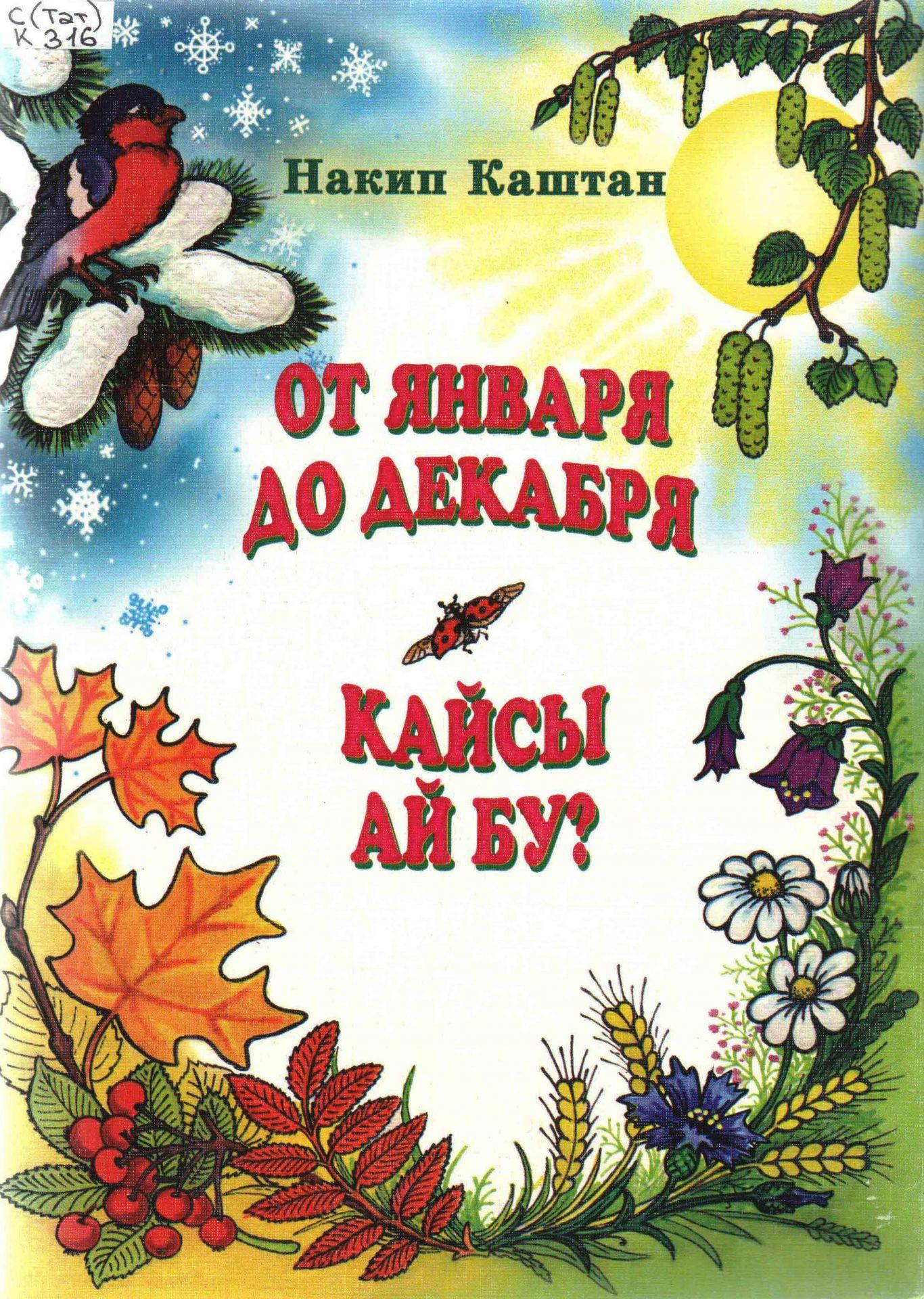 Стихотворение татарке 50 лет 28 фотография