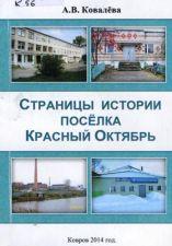 Страницы истории поселка Красный Октябрь. Обложка книни