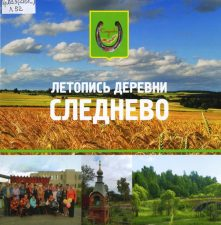 Летопись деревни Следнево. Обложка