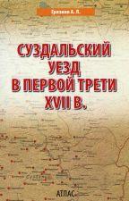 Суздальский уезд в первой трети 17 века. Обложка книги