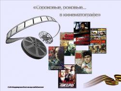 Сороковые, роковые... в кинематографе