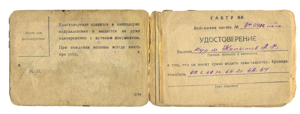 Удостоверение на право вождения боевых машины выдано Копытову А.В., 05.08.1942г.