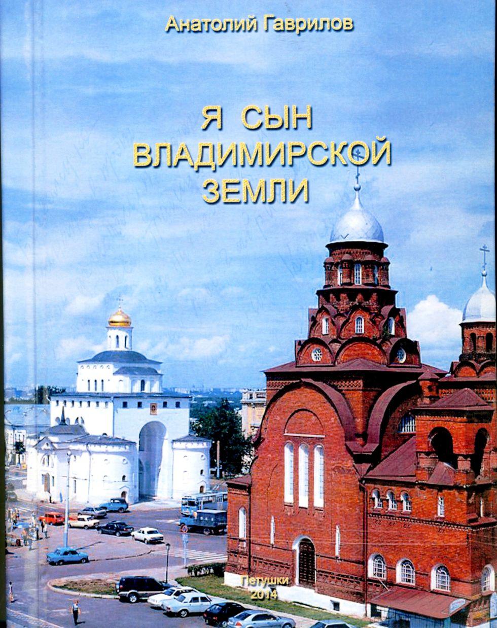 Гаврилов А.