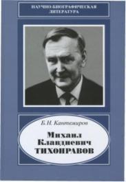 КАНТЕМИРОВ
