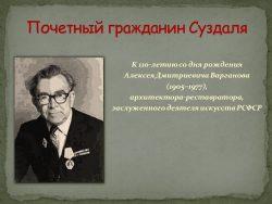 Миниатюра к виртуальной выставке в память А.Д. Варганову