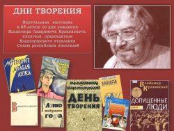 Краковский Владимир Лазаревич