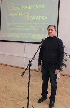 Евгений Думнов
