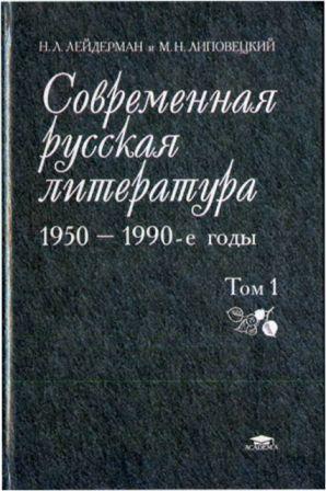 «Современная русская литература, 1950-1990-е годы»