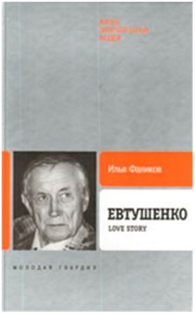 И. Фаликов «Евтушенко. Love story»