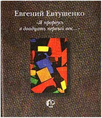 Е. Евтушенко «Я прорвусь в двадцать первый век...»