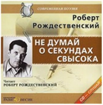Р. И. Рождественский «Не думай о секундах свысока»