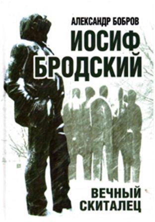 А. Бобров «Иосиф Бродский. Вечный скиталец»