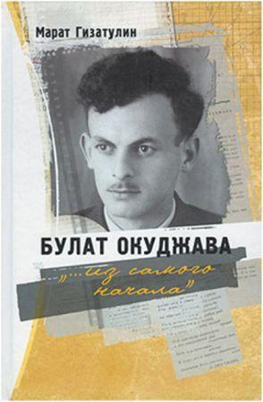 М. Гизатулин «Булат Окуджава: «...из самого начала»»
