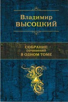 Владимир Высоцкий «Собрание сочинений в одном томе»