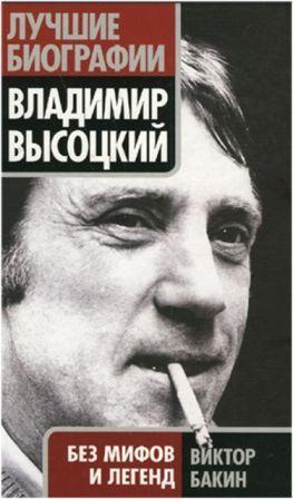 В. Бакин «Владимир Высоцкий без мифов и легенд»