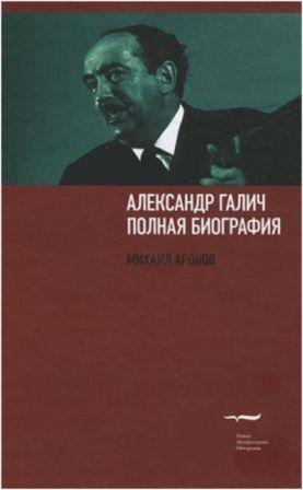 М. Аронов «Александр Галич: полная биография»