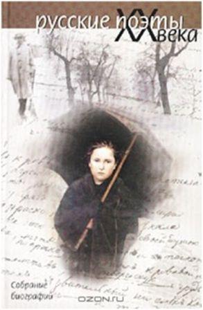«Русские поэты XX века»