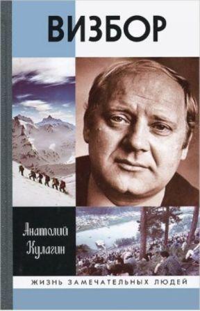 А. В. Кулагин «Визбор»