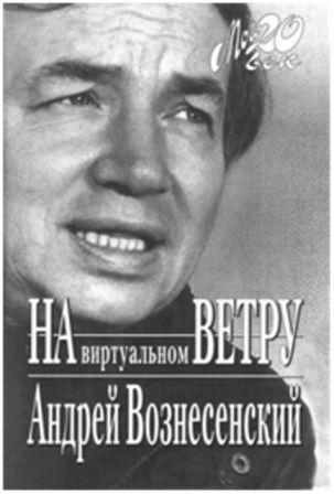 Андрей Вознесенский «На виртуальном ветру»