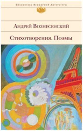 А. А. Вознесенский «Стихотворения. Поэмы»