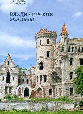 Владимирские усадьбы
