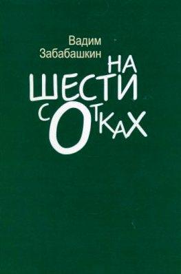 Забабашкин