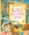 Прокофьева С. Л. Клад под старым дубом