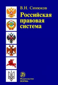 Российская правовая система. Введение в общую теорию / В. Н. Синюков