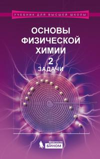 Основы физической химии. Ч. 2: Задачи / В. В. Еремин