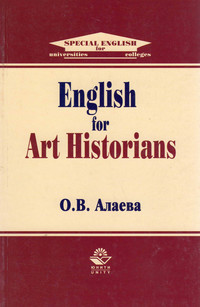 English for Art Historians / О. В. Алаева