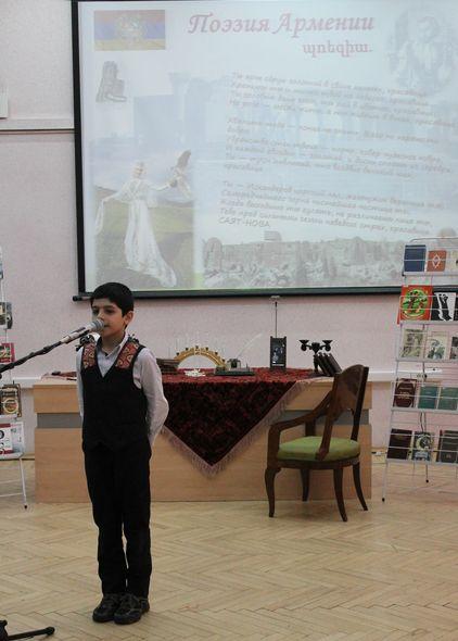Армянская поэзия