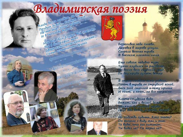 владимирская поэзия2