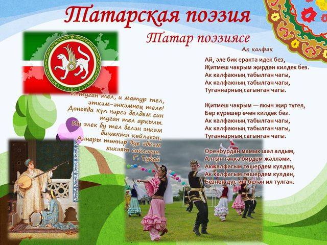 татар2